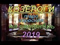 Гороскоп Козероги на сентябрь.2019