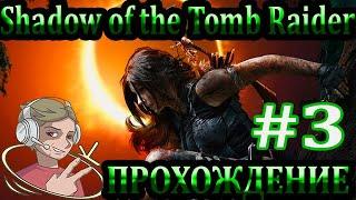 Стрим #Shadow of the Tomb Raider №3  PS4 ONLINE ИГРАЮ НА ГЕЙМПАДЕ