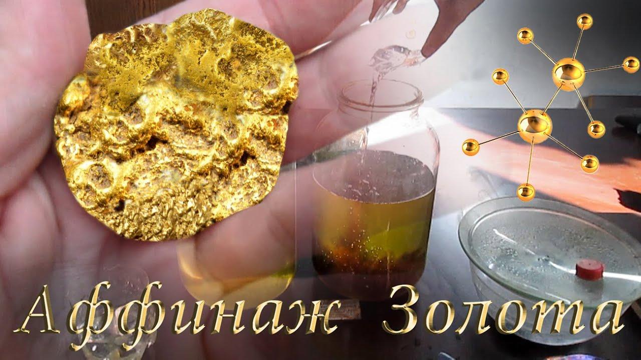 Аффинаж золота переработка электролизом в домашних