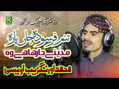 Heart touching naat By Muhammad Aurangzaib Owaisi Record & Released by StudioGreen92
