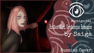 【Hatsune Miku】Saiga - Rotten Girl Grotesque Romance (RUS Cover)【INSOMNIA SQUAD】