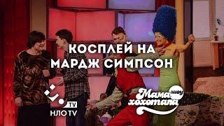Косплей Мардж  Симпсон   Мамахохотала на НЛО TV