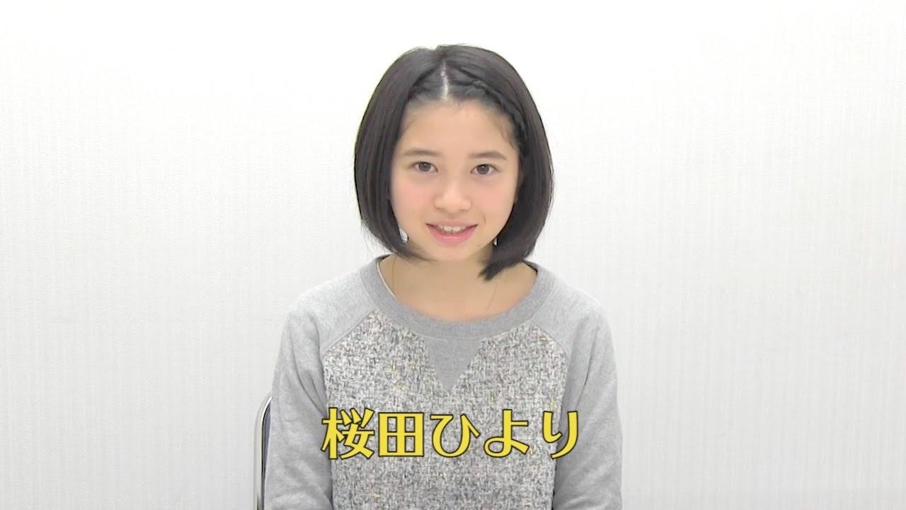 英語 桜田 ひより