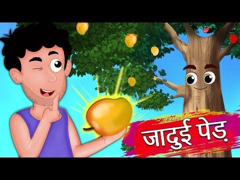 जादुई पेड़ | Magical tree with golden mangoes | Hindi Kahaniya for Kids | Moral Stories