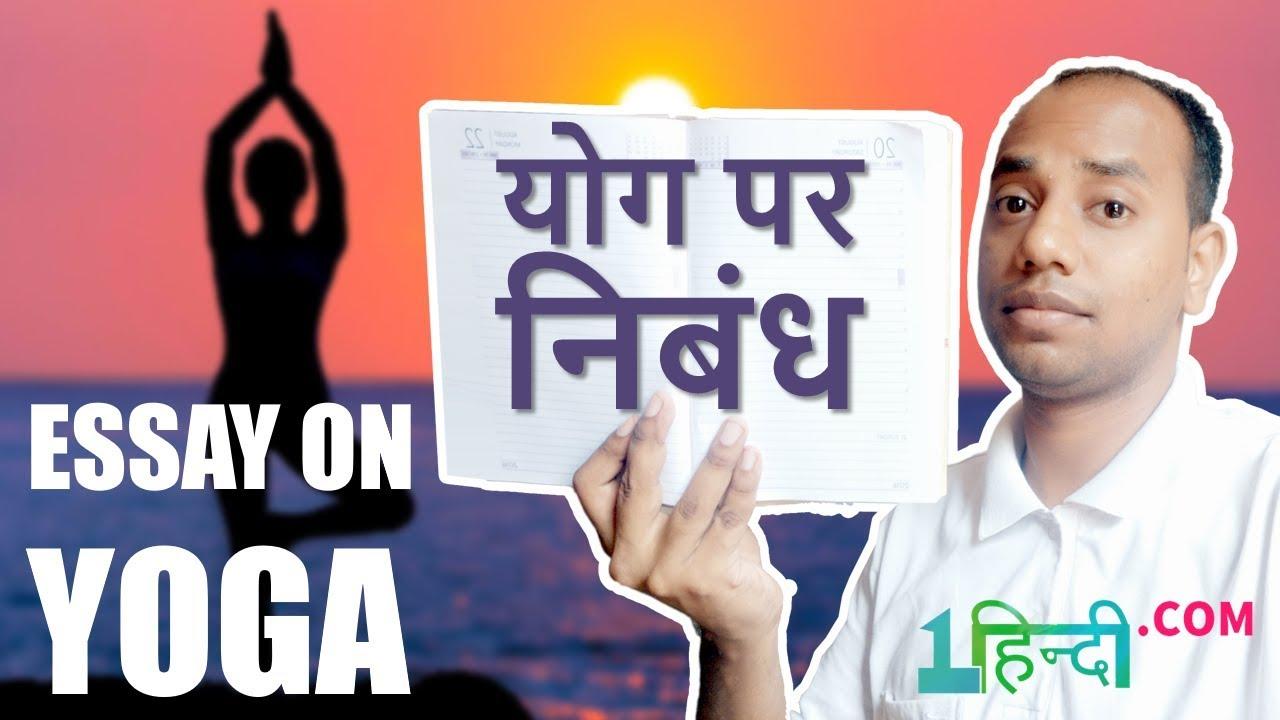 Essay On Yoga In Hindi Types Importance य ग पर न ब ध प रक र व महत व Youtube