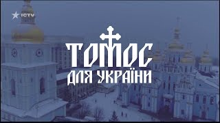 Томос для України - документальний фільм про ПЦУ та церковну незалежність | Томос для Украины