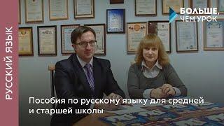 Пособия по русскому языку для средней и старшей школы