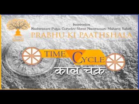 जैन  कालचक्र -- Jain Kalchakra --Time Cycle