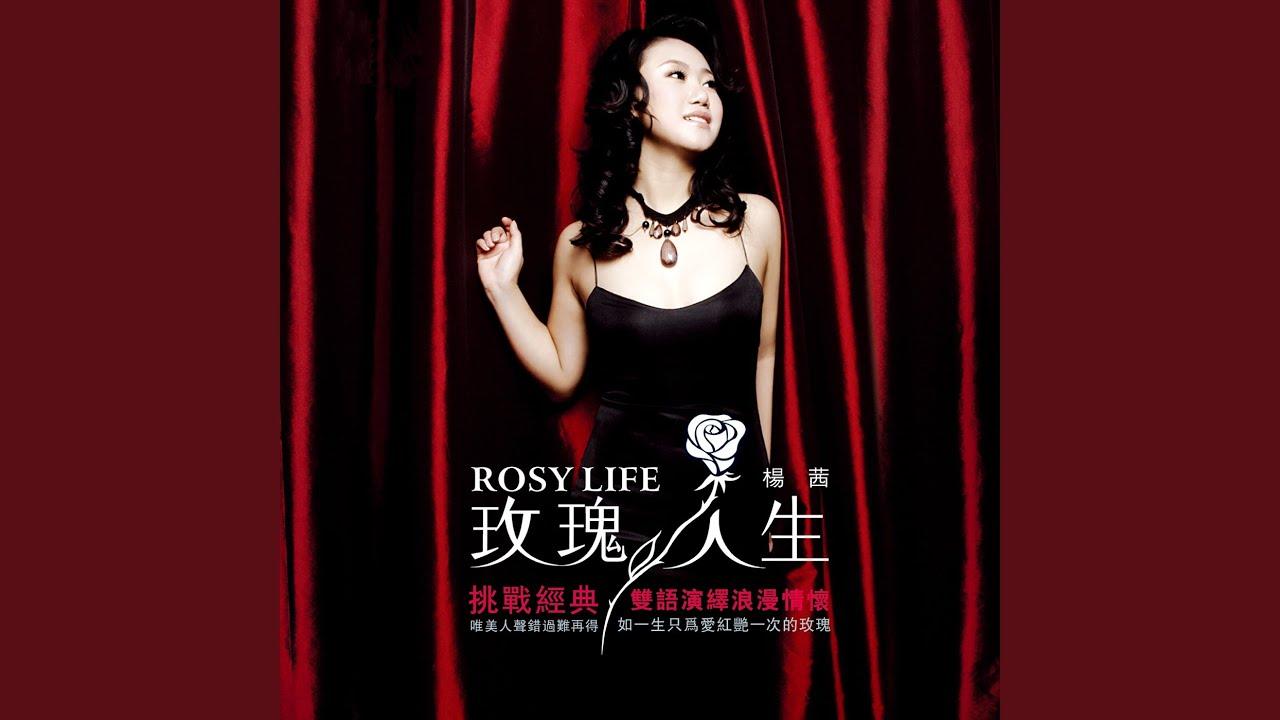 玫瑰 人生 中文 版