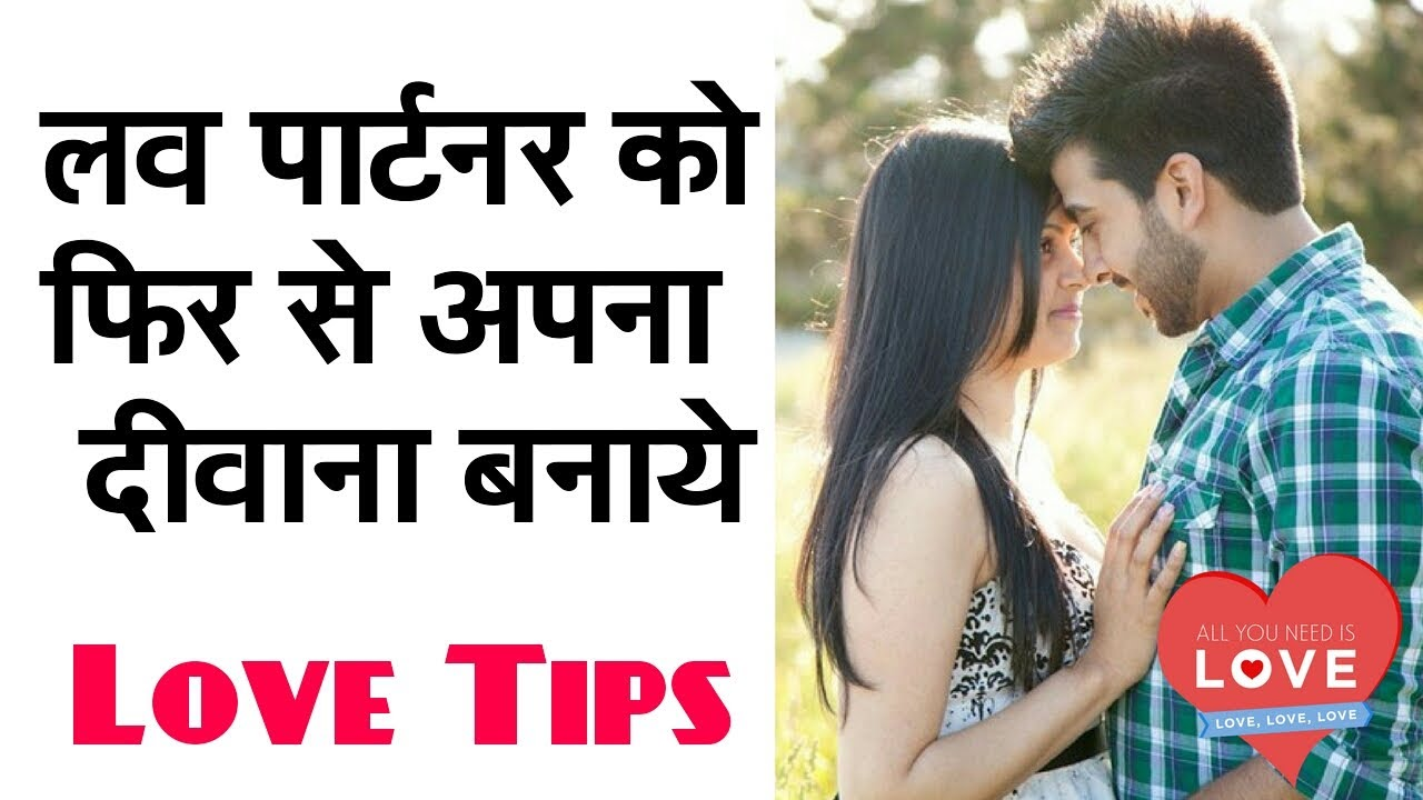 romantic dating tips in hindi