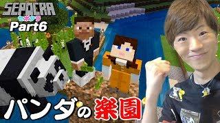 【セポクラ】Part6 - パンダの楽園を作りたい【セイキンゲームズ / マイ…