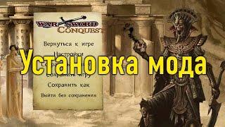 Установка мода Warsword Conquest (Warhammer) на Mount & Blade: Warband