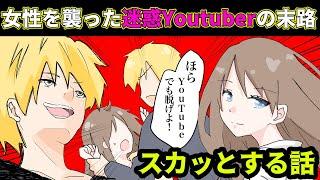 【衝撃実話】迷惑系Youtuberが女性Youtuberにセクハラして襲った結果...【スカッと漫画】|スカットスカットスカット