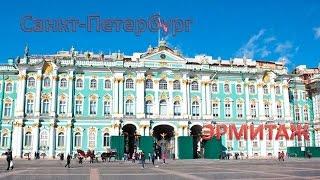Эрмитаж СанктПетербург(Видеоплатформа