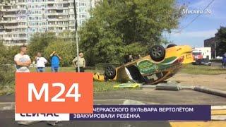 Смотреть видео Санитарный вертолет эвакуировал пострадавшего в ДТП ребенка - Москва 24 онлайн