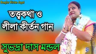 Gambar cover তত্ত্বকথা ও লীলা কীর্তন || কুঞ্জবর্ণন || সুভদ্রা দাস মন্ডল | Bangla Kirtan Gaan