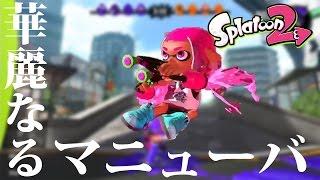 #2【スプラトゥーン2】Splatoon2 | プロゲーマーのマニューバ【実況】 thumbnail
