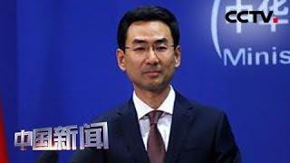 [中国新闻] 外交部:伊核协议应得到完整有效执行   CCTV中文国际