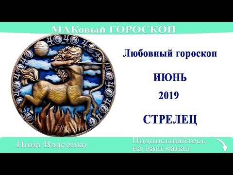 СТРЕЛЕЦ – любовный гороскоп на июнь 2019 (МАКовый ГОРОСКОП от Инны Власенко)
