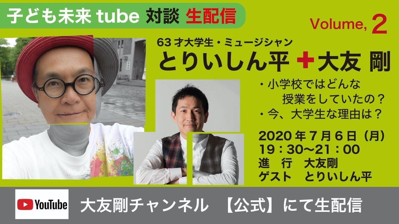 子ども未来tube【とりいしん平】x【大友剛】Vol.2