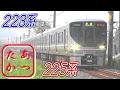 أغنية 【ミュージックホーン 爆音警笛♪】 福知山線、山陰本線を走る223系 225系電車