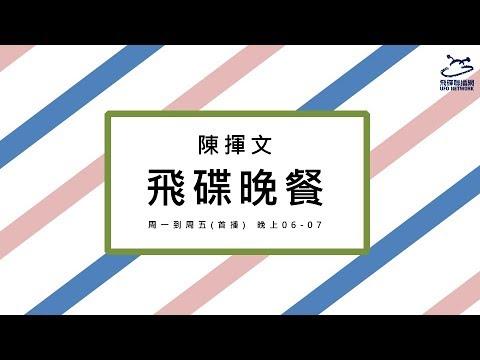 飛碟聯播網《飛碟晚餐 陳揮文時間》2019 04 24 (三) 被迫捲入國民黨鬥爭 韓民調恐會下滑
