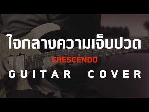 ใจกลางความเจ็บปวด - Crescendo [Guitar Cover] โน้ตเพลง-คอร์ด-แทป   EasyLearnMusic Application.