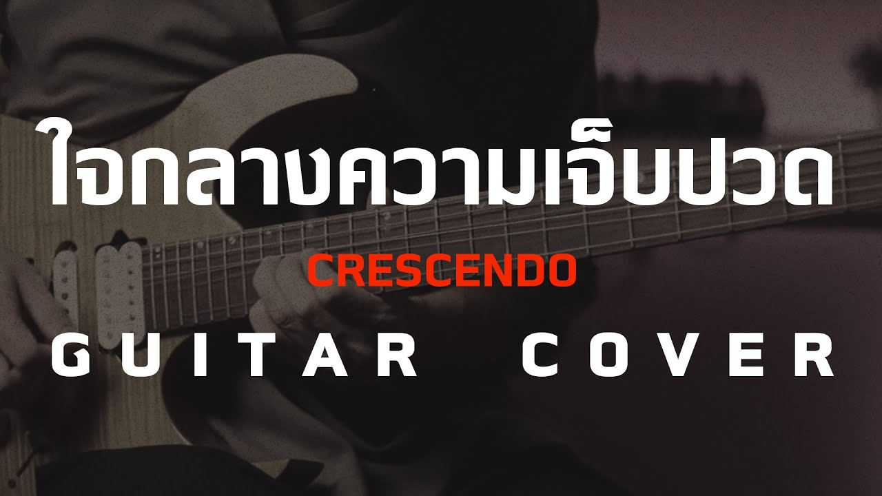 ใจกลางความเจ็บปวด – Crescendo [Guitar Cover] โน้ตเพลง-คอร์ด-แทป   EasyLearnMusic Application.   สังเคราะห์เนื้อหาที่ถูกต้องที่สุดเกี่ยวกับคอร์ด ใจกลางความปวด