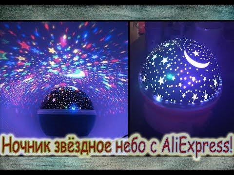 Ночник звёздное небо с Алиэкспресс/AliExpress. Проектор звёздного неба из Китая.