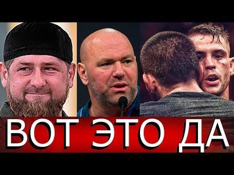 Кадыров обратился к Нурмагомедову/Дана Уаит о следующем поединке Хабиба/Слова Хабиба и Порье
