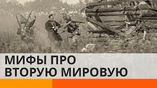 Кремль распространил абсурдные мифы о Второй мировой войне – Утро в Большом Городе