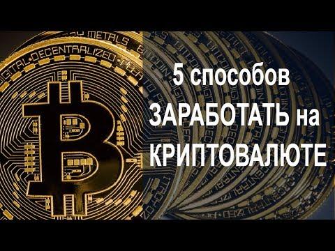 Криптовалюты — урок №3 — 5 способов заработка на криптовалютах — Андрей Меркулов. Криптовалюта