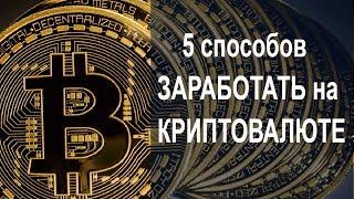 Криптовалюты - урок №3 - 5 способов заработка на криптовалютах - Андрей Меркулов. Криптовалюта