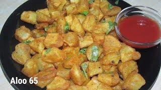 Aloo 65 | Potato 65 | Quick Potato Snack | Easy Potato snack