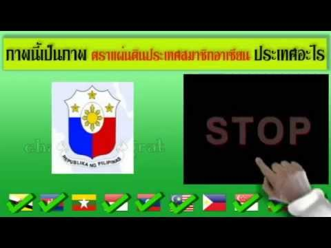 เกมทายภาพตราแผ่นดินประเทศสมาชิกอาเซียน 10 ประเทศ