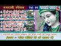 मैं तो कब की देखूं बाट    Narender Kaushik    Navratri Bhajan    2018 Haryanvi Bhajan mp4,hd,3gp,mp3 free download मैं तो कब की देखूं बाट    Narender Kaushik    Navratri Bhajan    2018 Haryanvi Bhajan