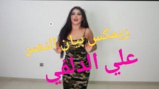 ريمكس بيان النصر علي الدلفي ;/معا رقص كارمن رقص حشداوي 💃🕺حصريأ حمودي الياباني