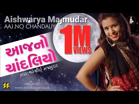 Aaj No Chandaliyo | આજનો ચાંદલિયો | Singer: Aishwarya Majmudar | Music: Gaurang Vyas
