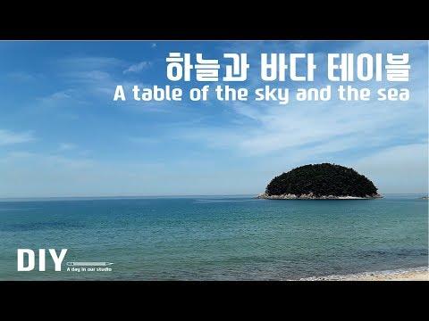 에폭시 레진으로 하늘과 바다 테이블 만들기  -  DIY  a table of the sky and the sea