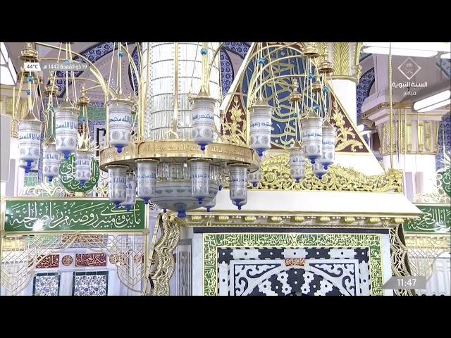 بث مباشر || قناة السنة النبوية Madinah Live HD