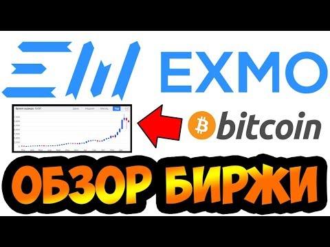 Exmo Биржа криптовалют обзор 2018,отзывы,как пополнить Биткоин кошелек,вывод средств,как торговать