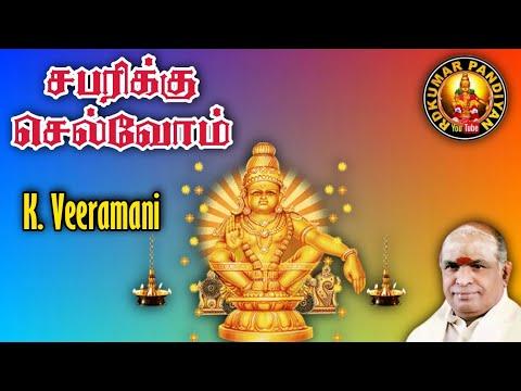 🎵✨சபரிக்கு-செல்வோம்...k.veeramani-ayyappan-songs