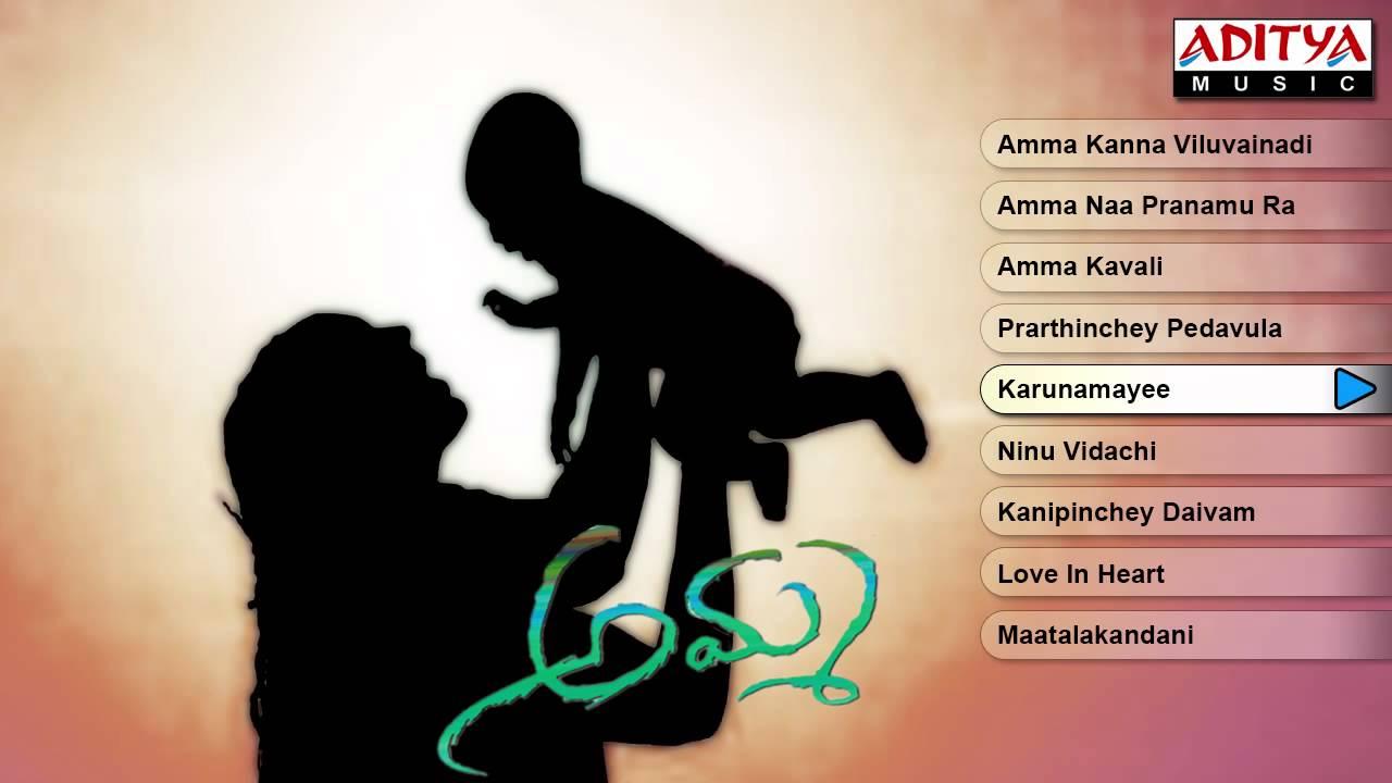 Amma Telugu Album Songs
