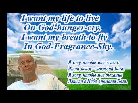 Песня Шри Чинмоя «I Want My Life To Live», споём вместе.