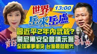 【主播出任務|世界岳來岳盧 互動Live】20210225 台灣全球最危險?!美學者爆:習近平恐2年內武統