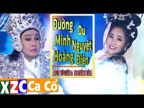 Đường Minh Hoàng Du Nguyệt Điện
