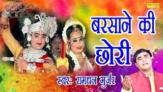 बरसाने की छोरी  || Ramdhan Gujjar & Juli Agrawal || Hit Radha Krishan Bhajan #Sonotek Cassettes