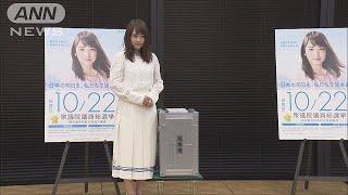 女優の川栄李奈さんが期日前投票を呼び掛けました。 川栄李奈さん:「期...