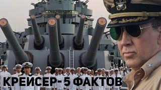 Крейсер - ТОП 5 фактов о фильме 2016 Остаться в живых