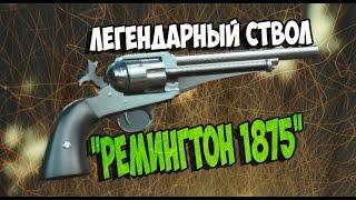 Fallout 4 Ремингтон 1875 УБОЙНЫЙ СТВОЛ 650 урона МОД
